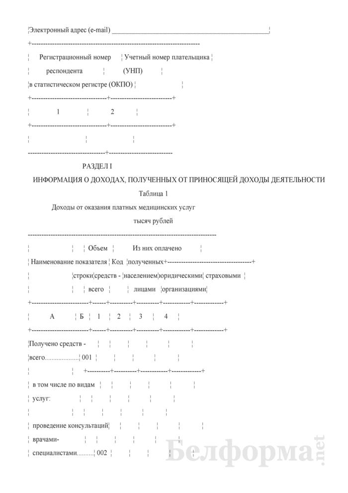 Отчет о расходах на здравоохранение (Форма 1-нсз (Минздрав) (годовая)). Страница 4