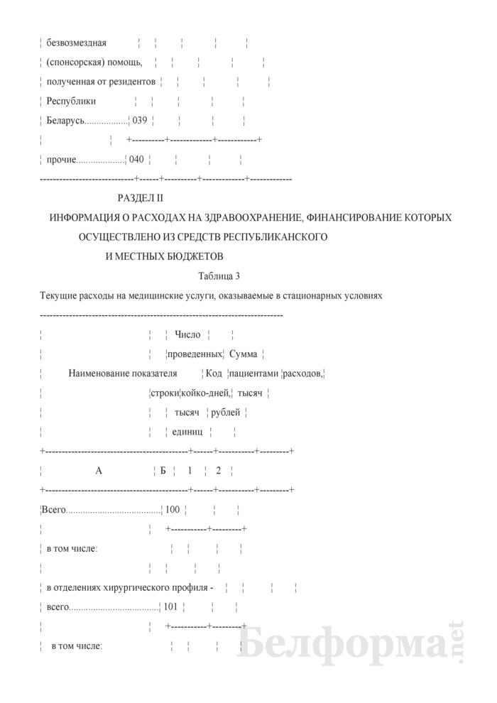 Отчет о расходах на здравоохранение (Форма 1-нсз (Минздрав) (годовая)). Страница 9