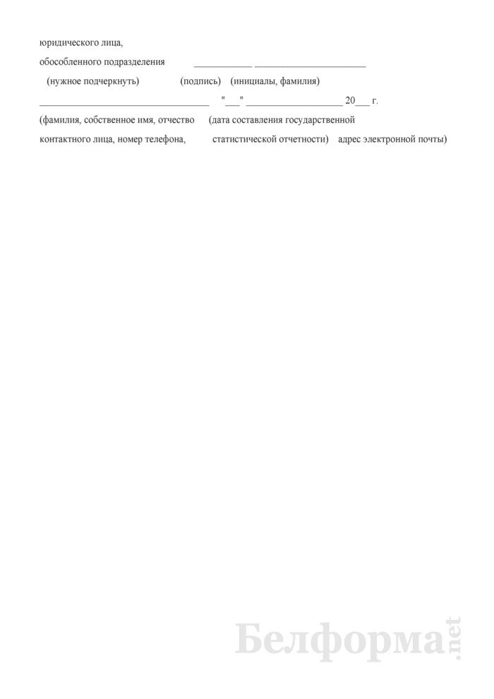 Отчет о расходе топливно-энергетических ресурсов на производство отдельных видов продукции (работ), включая производство тепловой и электрической энергии (Форма 1-тэк (продукция) (годовая)). Страница 7