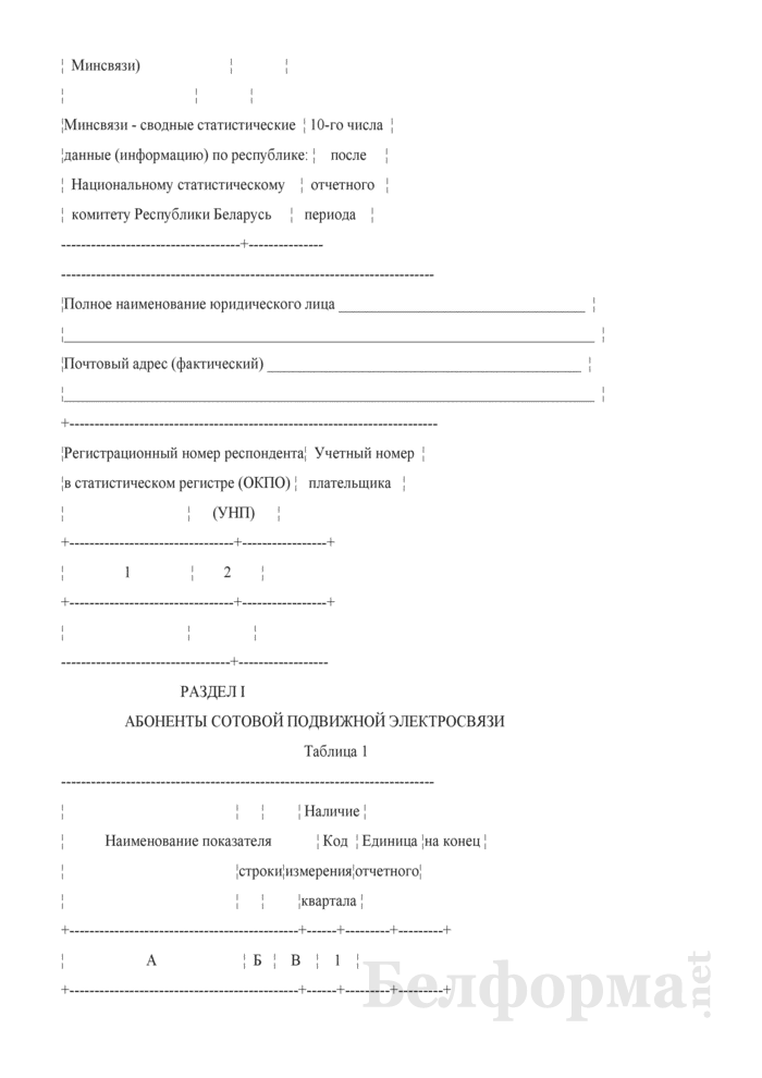 Отчет о развитии сотовой подвижной электросвязи (Форма 4-спэ (Минсвязи) (квартальная)). Страница 2