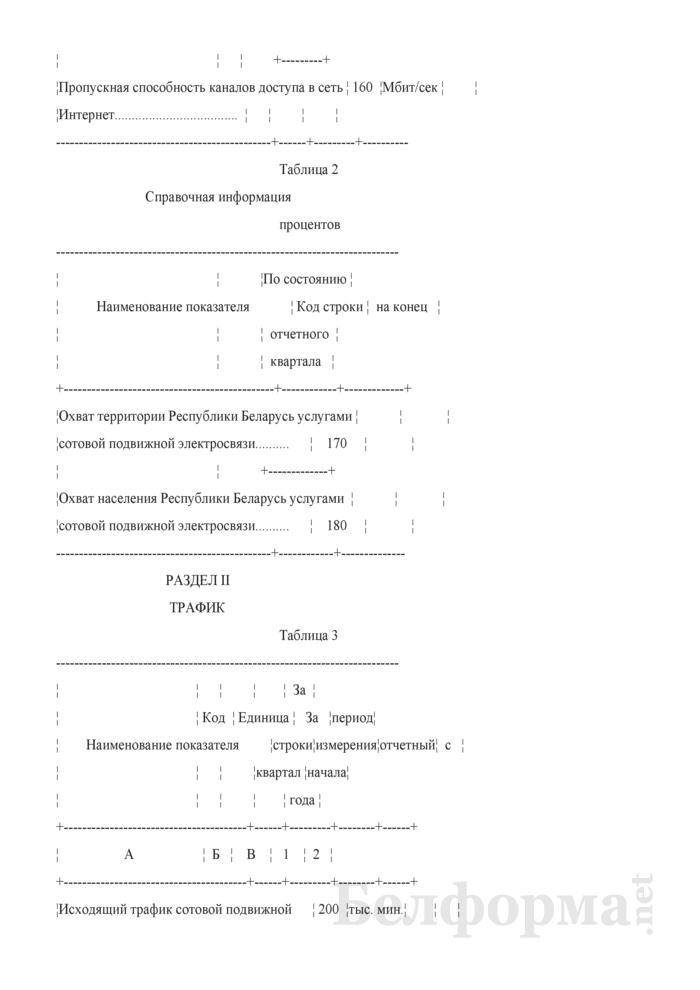 Отчет о развитии сотовой подвижной электросвязи (Форма 4-спэ (Минсвязи) (квартальная)). Страница 4
