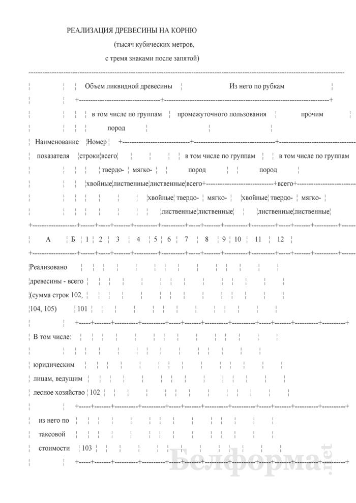 Отчет о реализации древесины. Форма 4-реализация (Минлесхоз) (квартальная). Страница 3