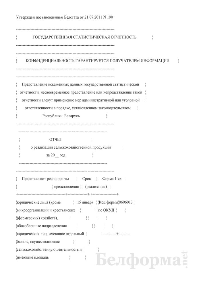 Отчет о реализации сельскохозяйственной продукции (Форма 1-сх (реализация) (годовая)). Страница 1