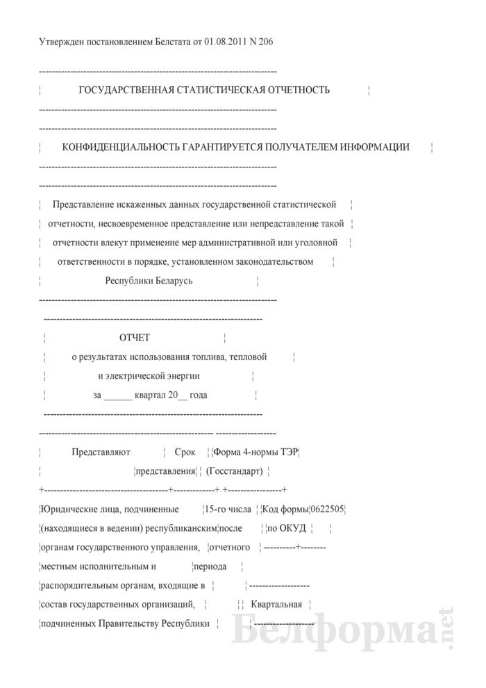 Отчет о результатах использования топлива, тепловой и электрической энергии (Форма 4-нормы ТЭР (Госстандарт) (квартальная)). Страница 1