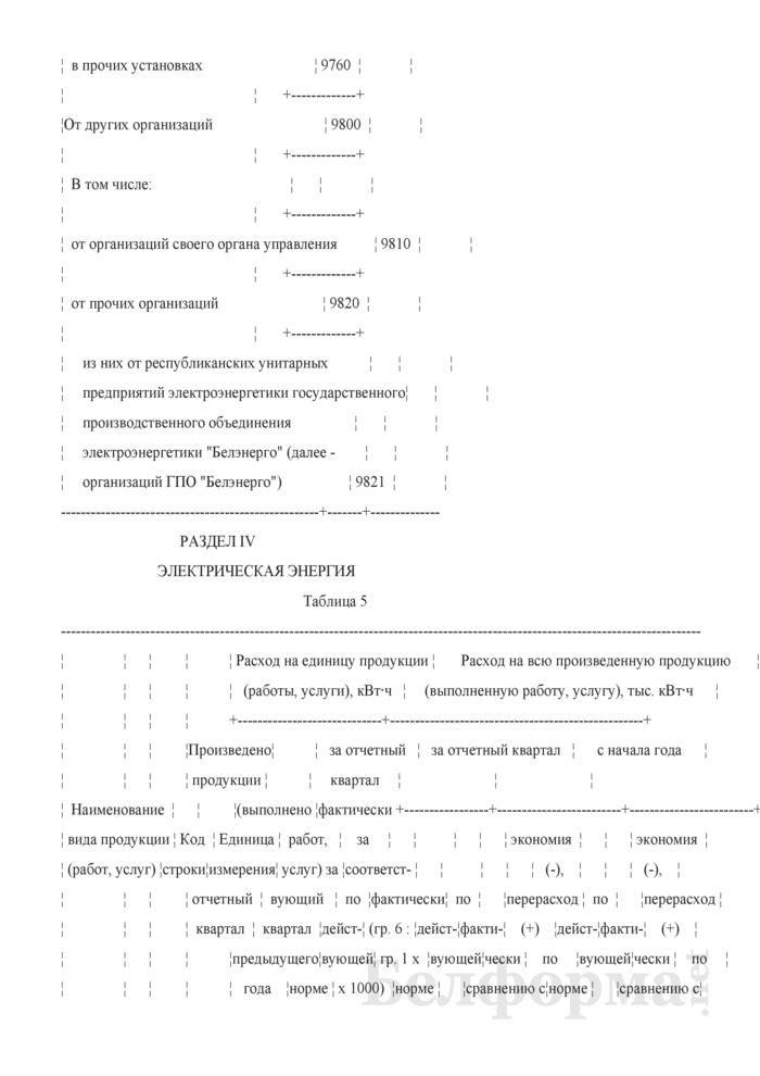 Отчет о результатах использования топлива, тепловой и электрической энергии (Форма 4-нормы ТЭР (Госстандарт) (квартальная)). Страница 11