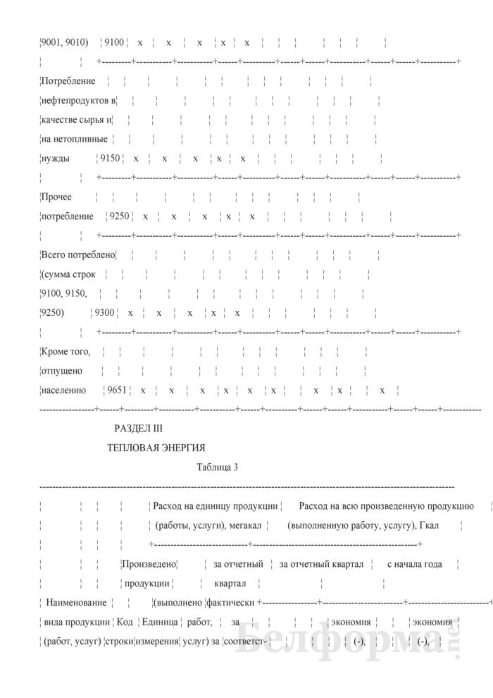 Отчет о результатах использования топлива, тепловой и электрической энергии (Форма 4-нормы ТЭР (Госстандарт) (квартальная)). Страница 7