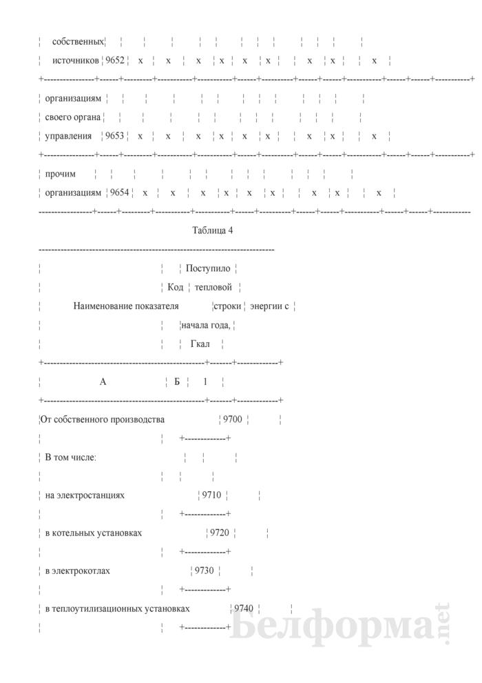 Отчет о результатах использования топлива, тепловой и электрической энергии (Форма 4-нормы ТЭР (Госстандарт) (квартальная)). Страница 10