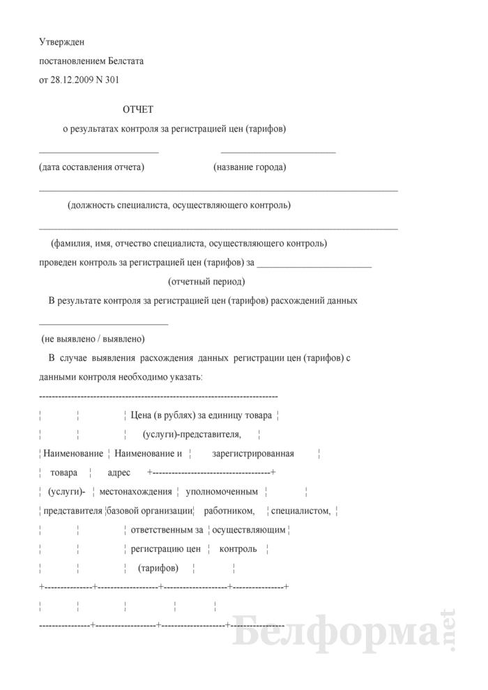 Отчет о результатах контроля за регистрацией цен (тарифов). Страница 1