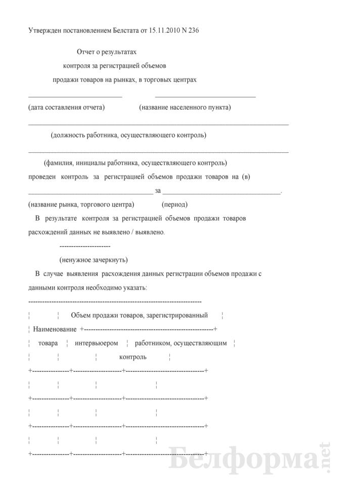 Отчет о результатах контроля за регистрацией объемов продажи товаров на рынках, в торговых центрах. Страница 1