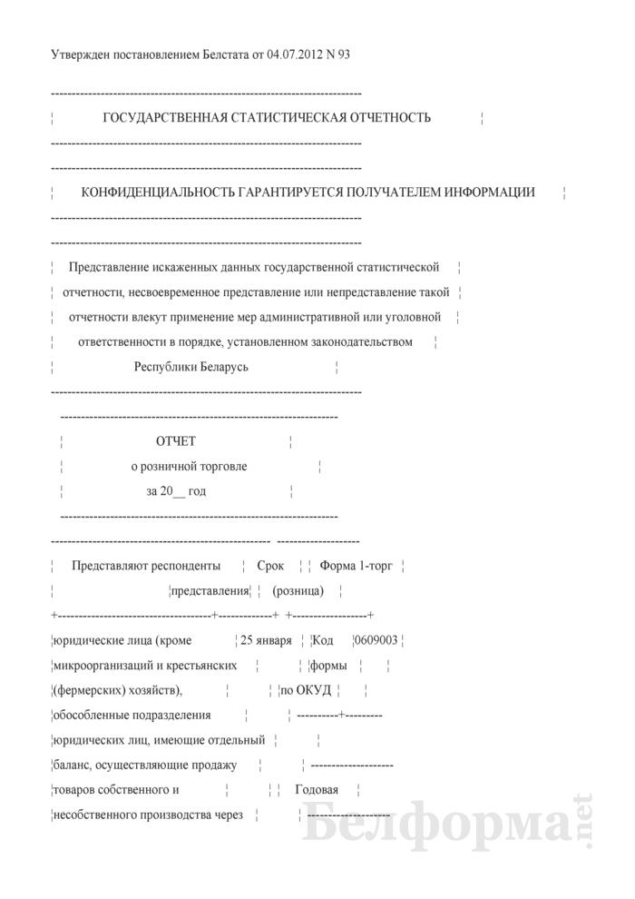 Отчет о розничной торговле (Форма 1-торг (розница) (годовая)). Страница 1
