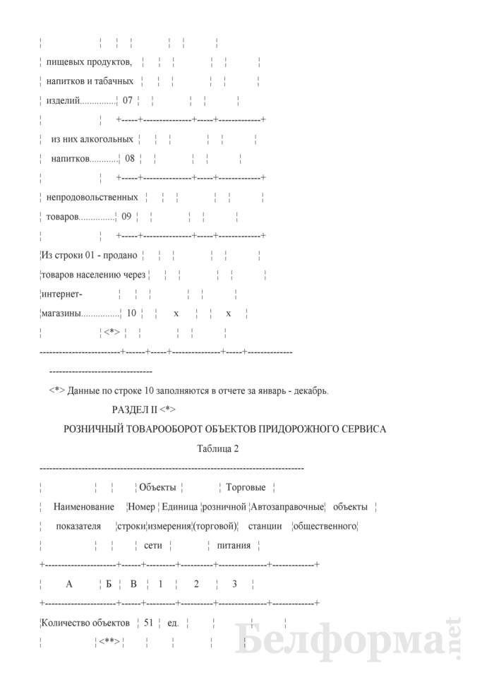Отчет о розничном товарообороте и запасах товаров (Форма 12-торг (товарооборот) (месячная, срочная)). Страница 5