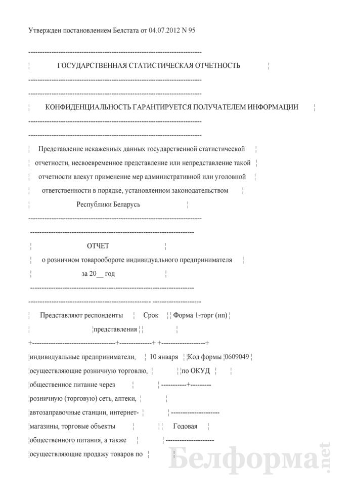 Отчет о розничном товарообороте индивидуального предпринимателя (Форма 1-торг (ип) (годовая)). Страница 1
