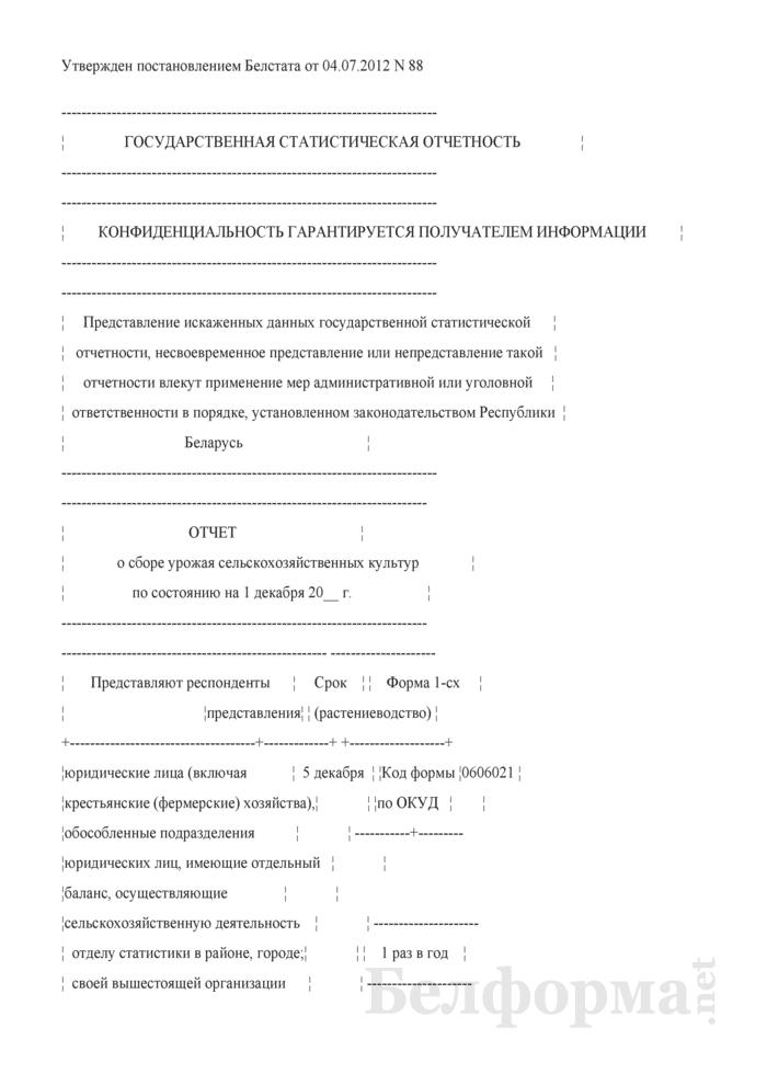 Отчет о сборе урожая сельскохозяйственных культур (Форма 1-сх (растениеводство) (1 раз в год)). Страница 1