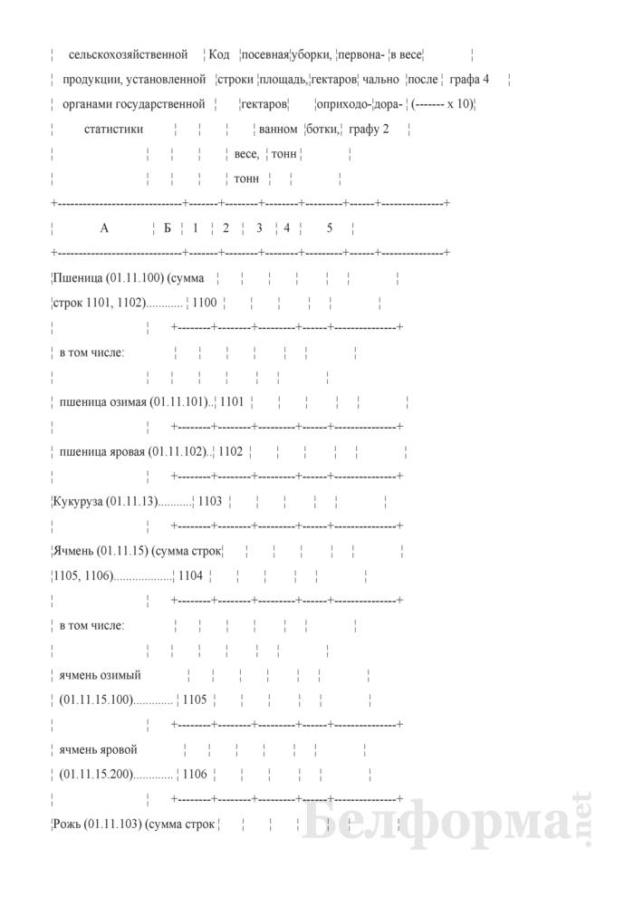 Отчет о сборе урожая сельскохозяйственных культур (Форма 1-сх (растениеводство) (1 раз в год)). Страница 3