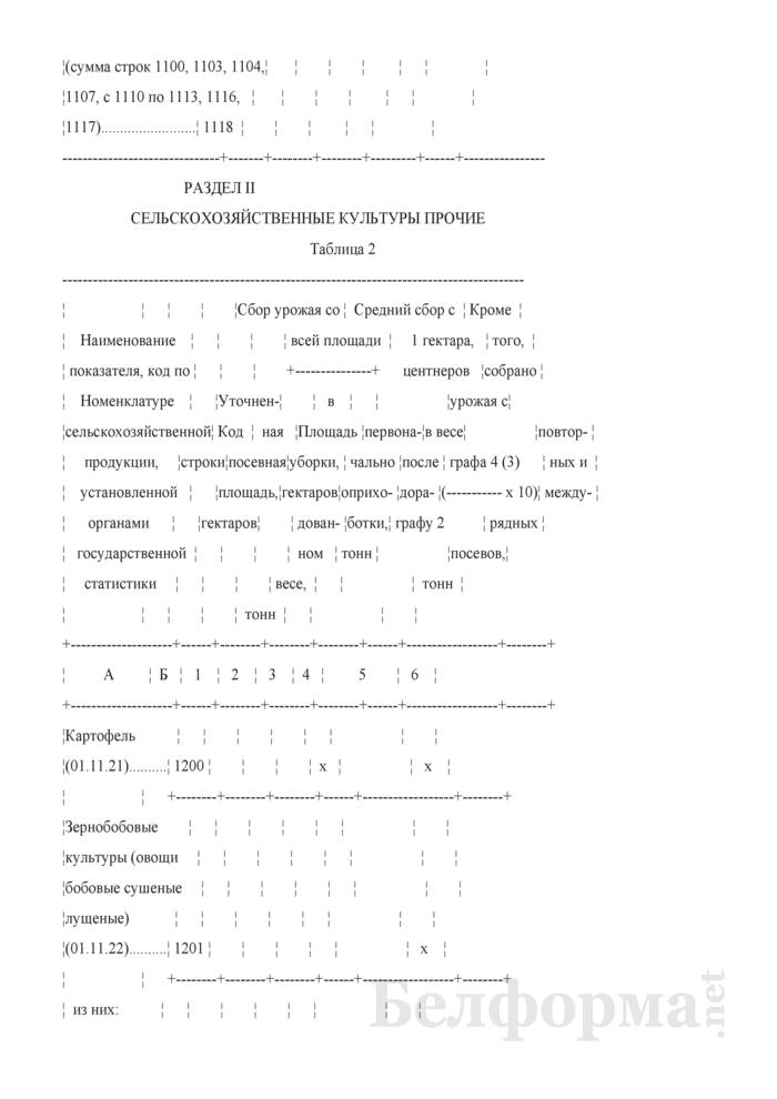 Отчет о сборе урожая сельскохозяйственных культур (Форма 1-сх (растениеводство) (1 раз в год)). Страница 5