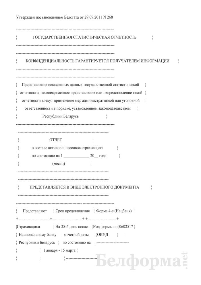 Отчет о составе активов и пассивов страховщика. Форма 4-с (Нацбанк) (квартальная). Страница 1
