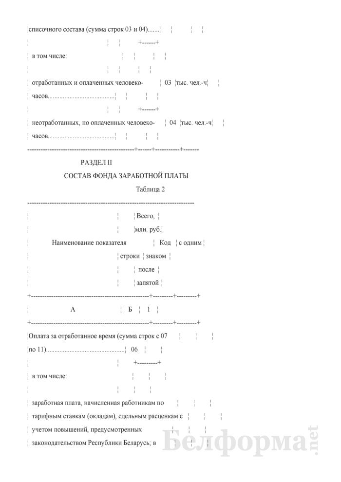 Отчет о составе фонда заработной платы и прочих выплат (Форма 6-т (1 раз в 2 года)). Страница 3