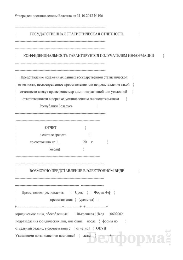 Отчет о составе средств (Форма 4-ф (средства) (квартальная, срочная)). Страница 1