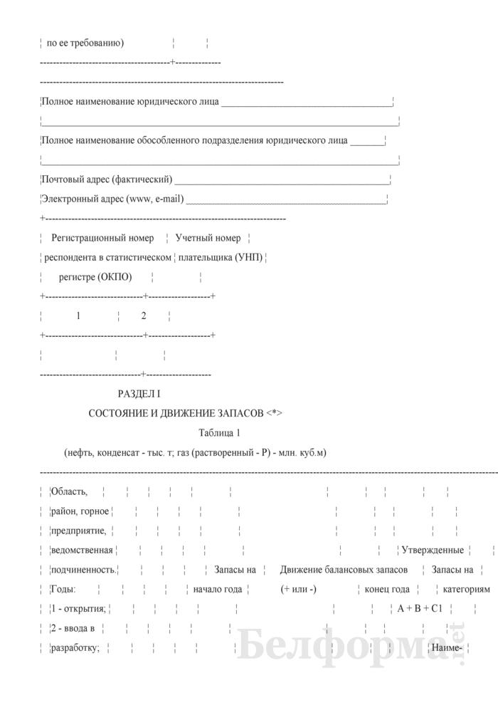 Отчет о состоянии и изменении запасов нефти, газа, конденсата. Форма 1-нефть (Минприроды) (годовая). Страница 2