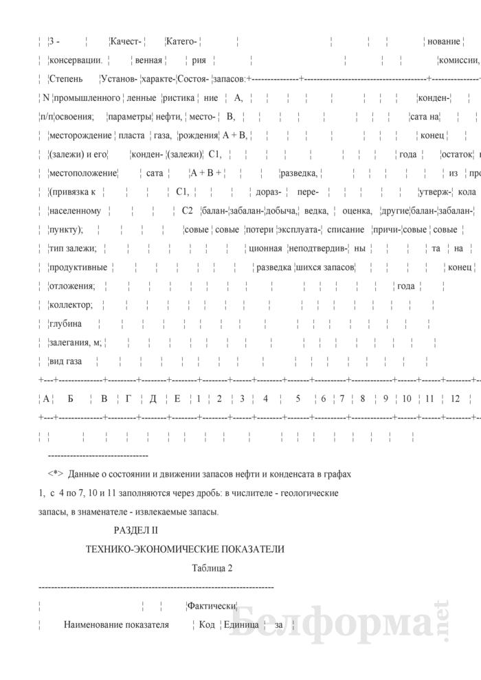 Отчет о состоянии и изменении запасов нефти, газа, конденсата. Форма 1-нефть (Минприроды) (годовая). Страница 3
