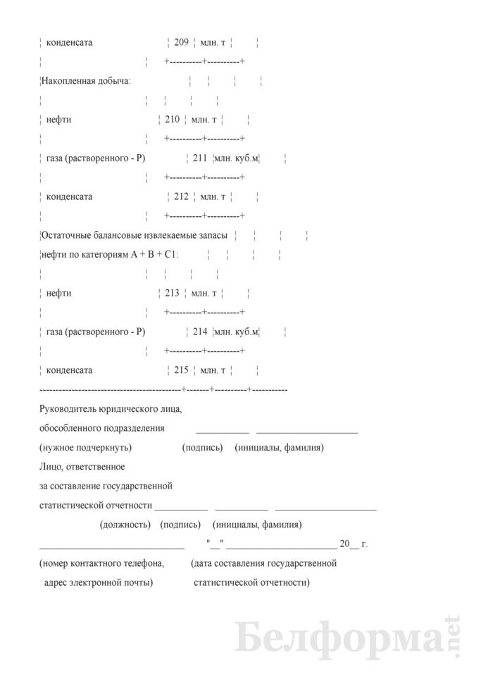 Отчет о состоянии и изменении запасов нефти, газа, конденсата. Форма 1-нефть (Минприроды) (годовая). Страница 5