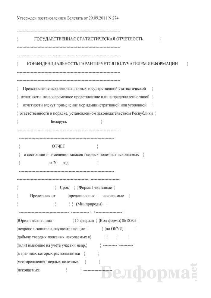 Отчет о состоянии и изменении запасов твердых полезных ископаемых. Форма 1-полезные ископаемые (Минприроды) (годовая). Страница 1