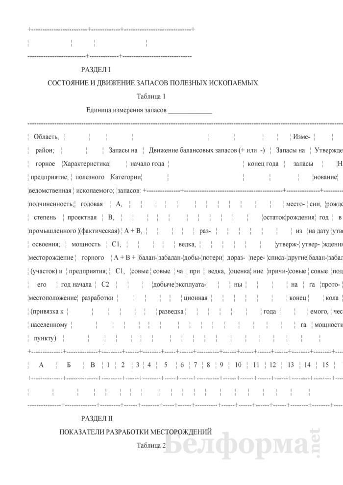 Отчет о состоянии и изменении запасов твердых полезных ископаемых. Форма 1-полезные ископаемые (Минприроды) (годовая). Страница 4