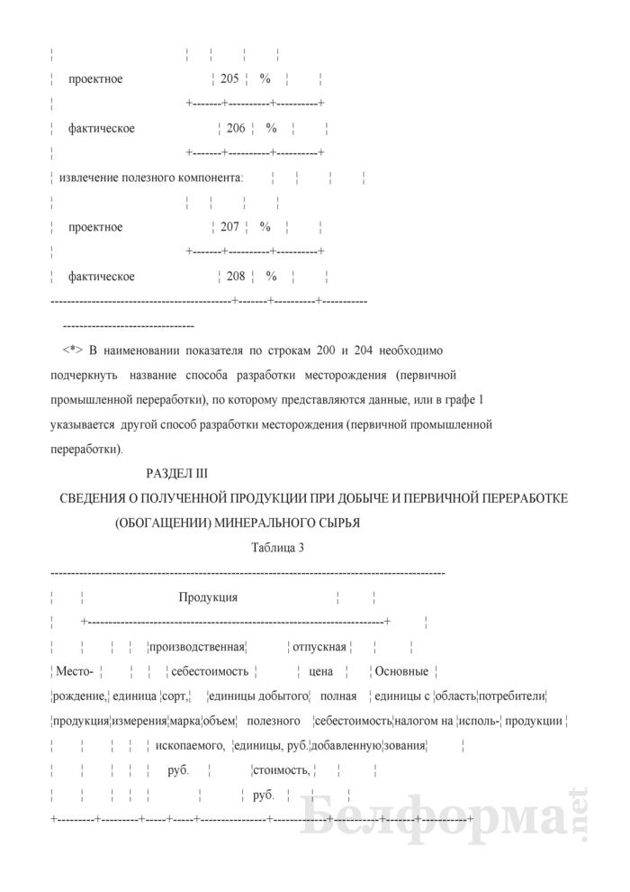 Отчет о состоянии и изменении запасов твердых полезных ископаемых. Форма 1-полезные ископаемые (Минприроды) (годовая). Страница 6
