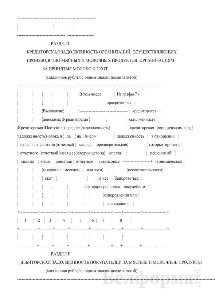 Отчет о состоянии расчетов за принятое сырье и реализованные мясные и молочные продукты (Форма 12-расчеты (Минсельхозпрод) (месячная)). Страница 3
