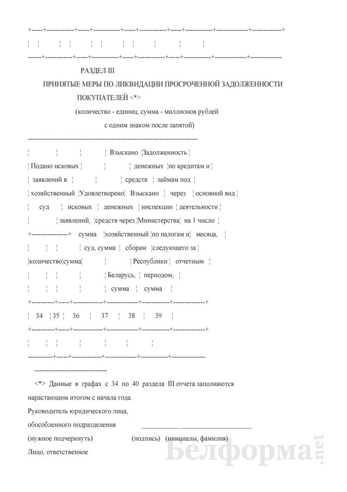 Отчет о состоянии расчетов за принятое сырье и реализованные мясные и молочные продукты (Форма 12-расчеты (Минсельхозпрод) (месячная)). Страница 5