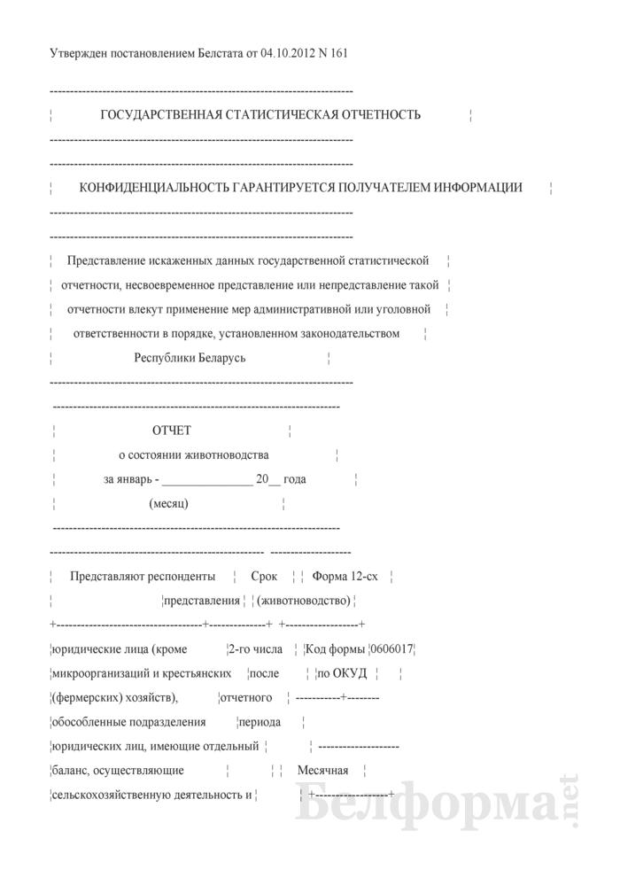Отчет о состоянии животноводства (Форма 12-сх (животноводство) (месячная, срочная)). Страница 1