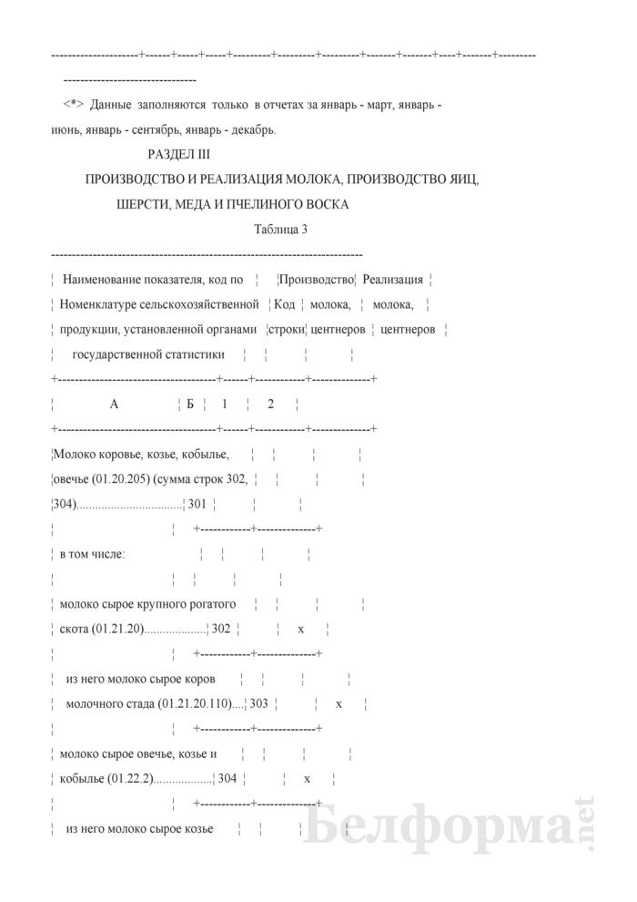 Отчет о состоянии животноводства (Форма 12-сх (животноводство) (месячная, срочная)). Страница 6