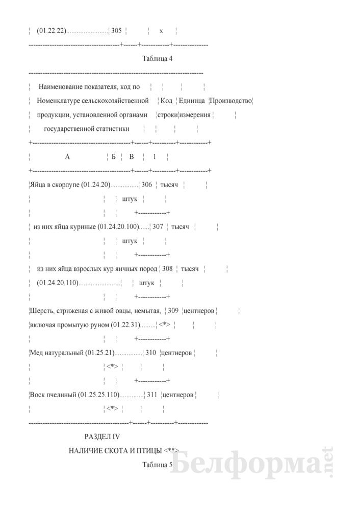 Отчет о состоянии животноводства (Форма 12-сх (животноводство) (месячная, срочная)). Страница 7