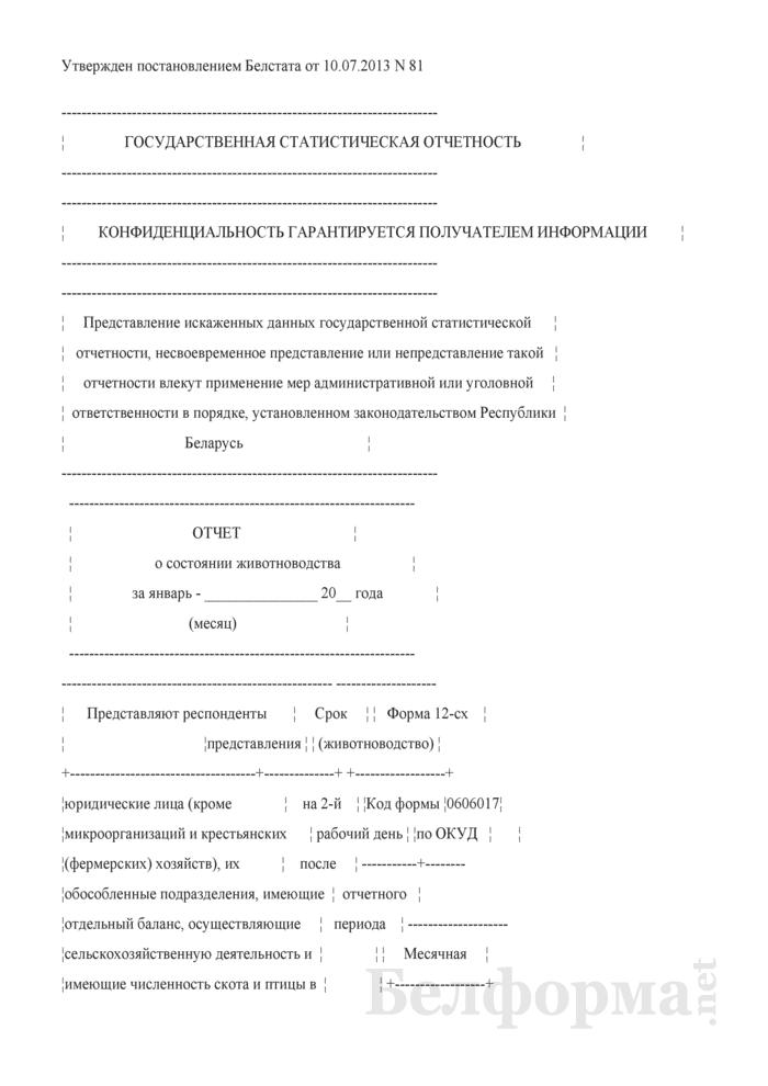 Отчет о состоянии животноводства (Форма 12-сх (животноводство) (месячная, срочная), код формы по ОКУД 0606017). Страница 1