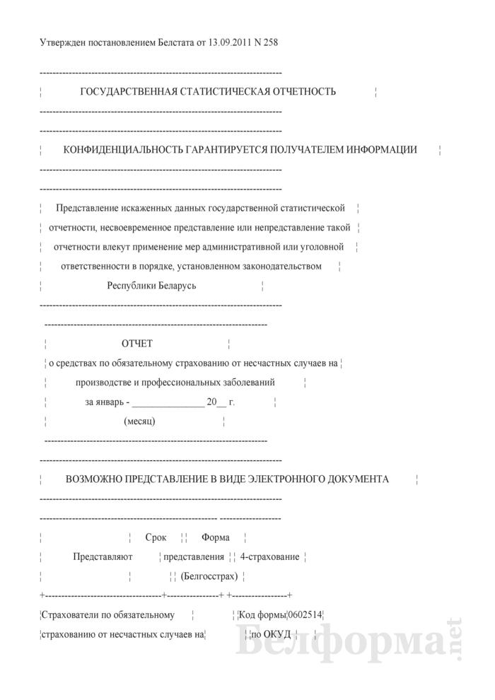 Отчет о средствах по обязательному страхованию от несчастных случаев на производстве и профессиональных заболеваний (Форма 4-страхование (Белгосстрах) (квартальная)). Страница 1