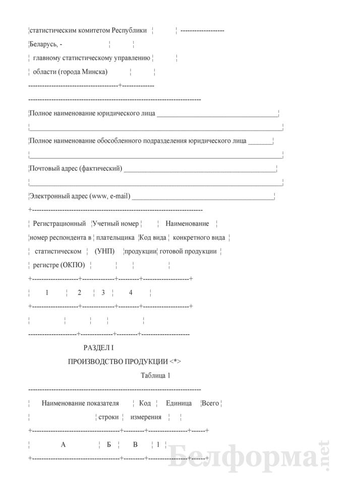 Отчет о структуре цены отдельных видов готовой продукции (Форма 1-цены (промструктура) (4 раза в год)). Страница 2