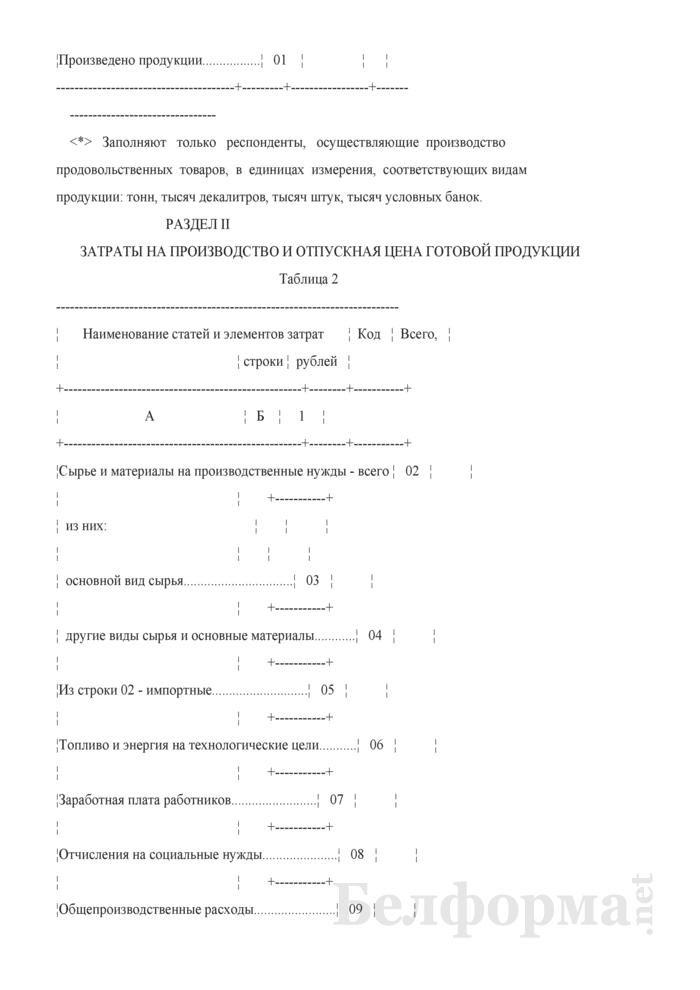 Отчет о структуре цены отдельных видов готовой продукции (Форма 1-цены (промструктура) (4 раза в год)). Страница 3