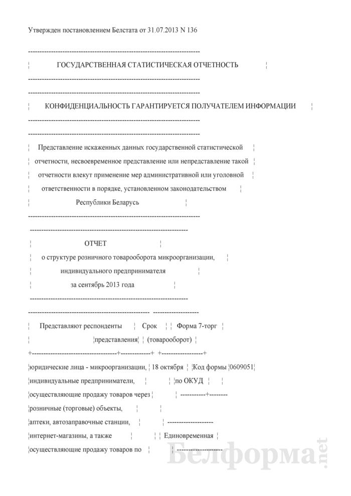 Отчет о структуре розничного товарооборота микроорганизации, индивидуального предпринимателя (Форма 7-торг (товарооборот) (единовременная), код формы по ОКУД 0609051). Страница 1