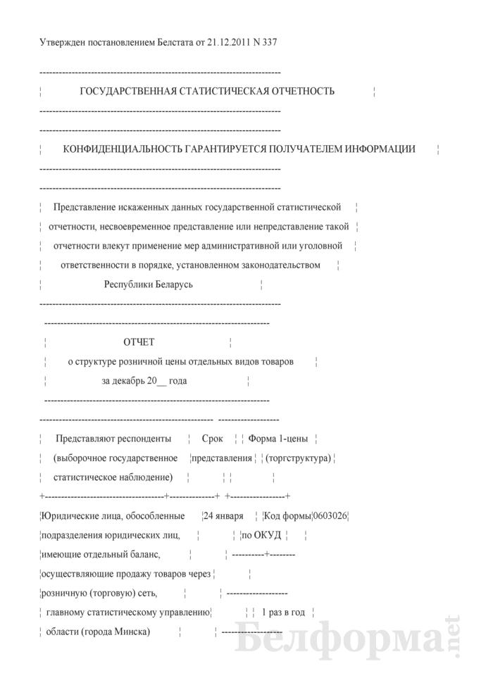 Отчет о структуре розничной цены отдельных видов товаров (Форма 1-цены (торгструктура) (4 раза в год)). Страница 1