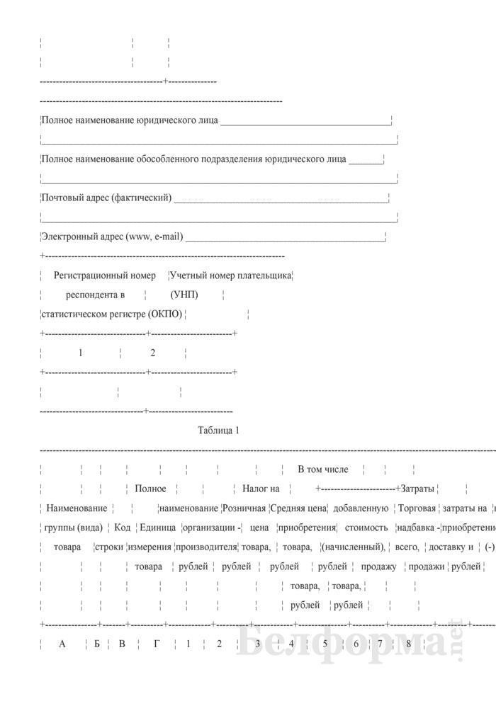Отчет о структуре розничной цены отдельных видов товаров (Форма 1-цены (торгструктура) (4 раза в год)). Страница 2