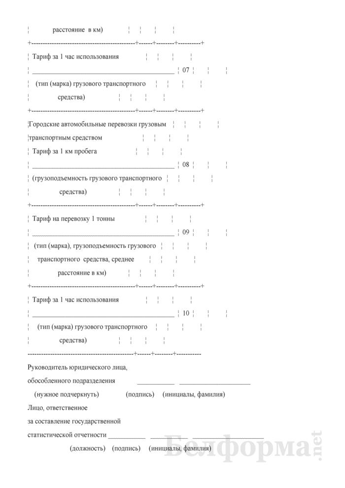 Отчет о тарифах на перевозку грузов автомобильным транспортом (Форма 12-цены (автогруз) (месячная)). Страница 4