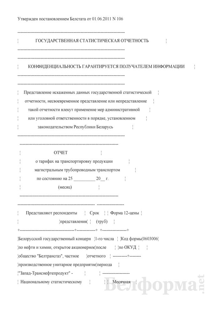 Отчет о тарифах на транспортировку продукции магистральным трубопроводным транспортом (Форма 12-цены (труб) (месячная)). Страница 1