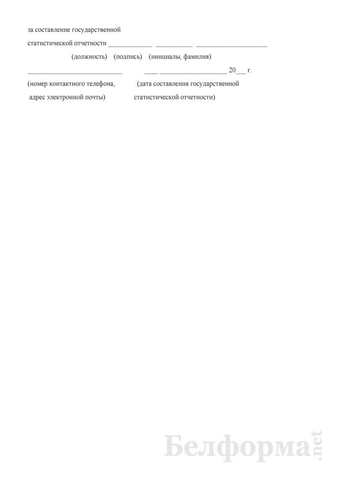 Отчет о тарифах на услуги почтовой связи и электросвязи (Форма 12-цены (связь) (месячная)). Страница 12
