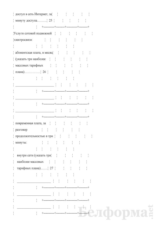 Отчет о тарифах на услуги почтовой связи и электросвязи (Форма 12-цены (связь) (месячная)). Страница 9