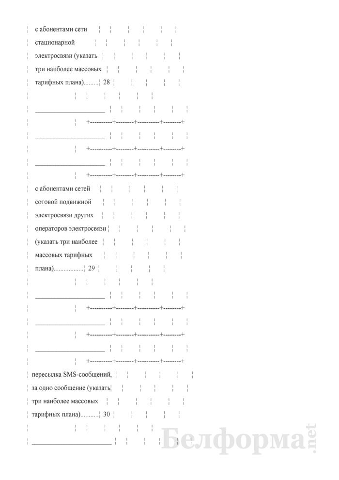 Отчет о тарифах на услуги почтовой связи и электросвязи (Форма 12-цены (связь) (месячная)). Страница 10