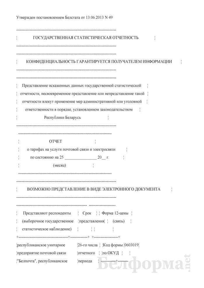 Отчет о тарифах на услуги почтовой связи и электросвязи (Форма 12-цены (связь) (месячная), код формы по ОКУД 0603019). Страница 1