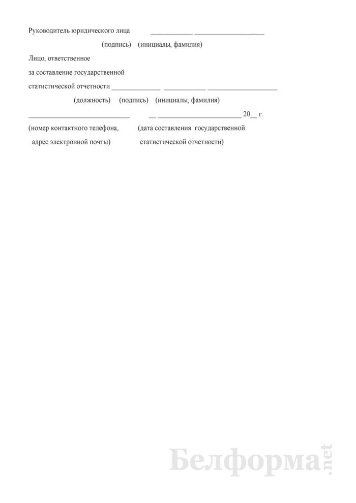 Отчет о тарифах на услуги почтовой связи и электросвязи (Форма 12-цены (связь) (месячная), код формы по ОКУД 0603019). Страница 12