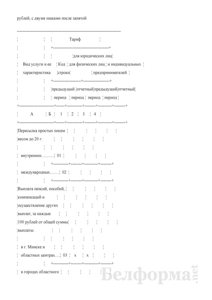 Отчет о тарифах на услуги почтовой связи и электросвязи (Форма 12-цены (связь) (месячная), код формы по ОКУД 0603019). Страница 3