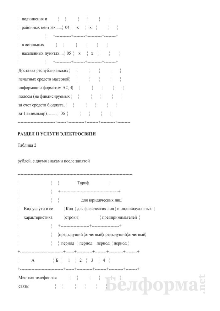 Отчет о тарифах на услуги почтовой связи и электросвязи (Форма 12-цены (связь) (месячная), код формы по ОКУД 0603019). Страница 4