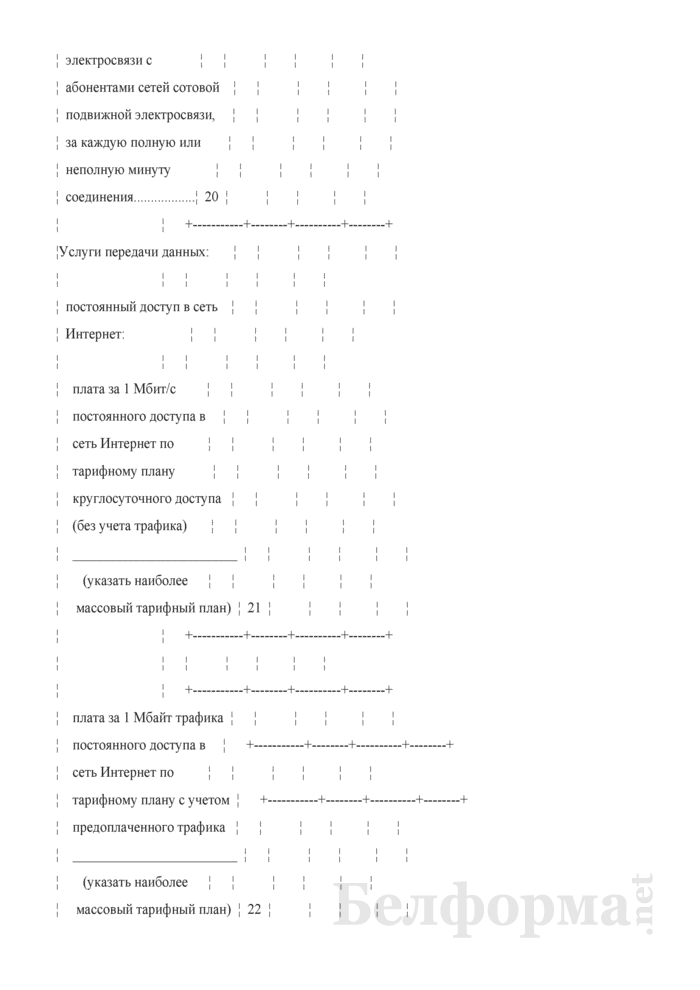 Отчет о тарифах на услуги почтовой связи и электросвязи (Форма 12-цены (связь) (месячная), код формы по ОКУД 0603019). Страница 8